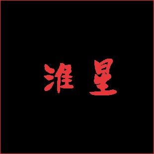 鱼爪商标转让网_淮星