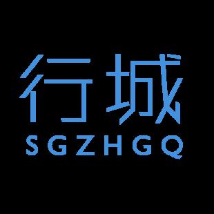 鱼爪商标转让网_行城 SGZHGQ
