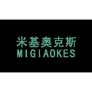 米基奥克斯  MIGIAOKES