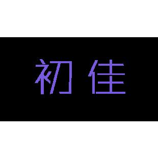 鱼爪商标转让网_初佳