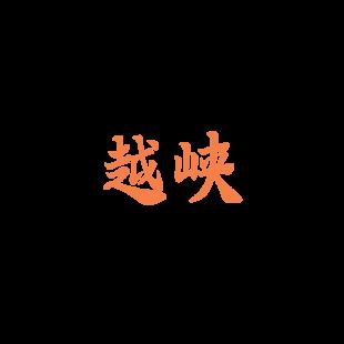 鱼爪商标转让网_越峡