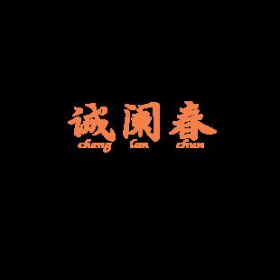 鱼爪商标转让网_诚阑春