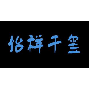 鱼爪商标转让网_怡祥千玺