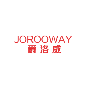鱼爪商标转让网_JOROOWAY 爵洛威