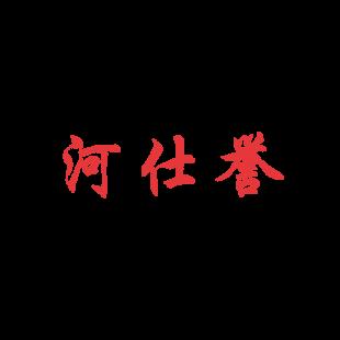 鱼爪商标转让网_河仕誉