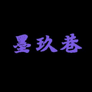 鱼爪商标转让网_墨玖巷