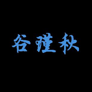 鱼爪商标转让网_谷瑾秋