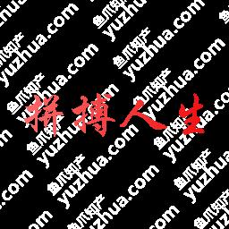 鱼爪商标转让网_拼搏人生