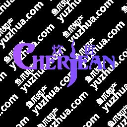 炊匠 CHERJEAN