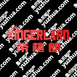 帝格朗 KINGERLARN
