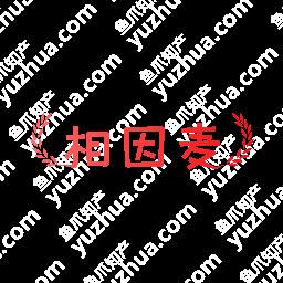 鱼爪商标转让网_相因麦