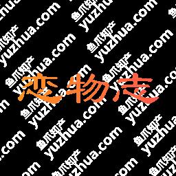 鱼爪商标转让网_恋物志