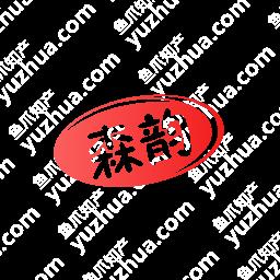 02类商标转让