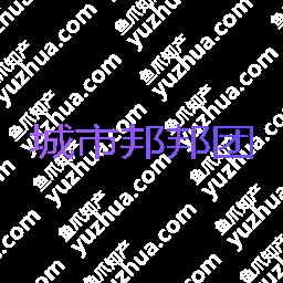 鱼爪商标转让网_城市邦邦团