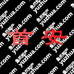 04类商标转让