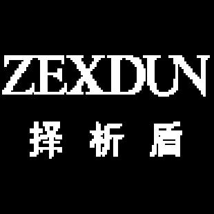 择析盾 ZEXDUN