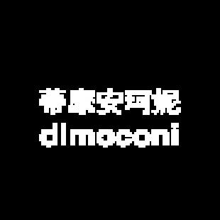 【25类】蒂摩安珂妮 DIMOCONI