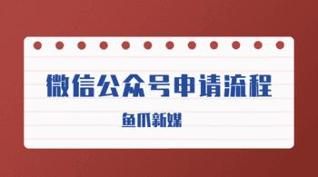 鱼爪自媒体转让网_资讯_微信公众号免费申请流程及注意事项有哪些?
