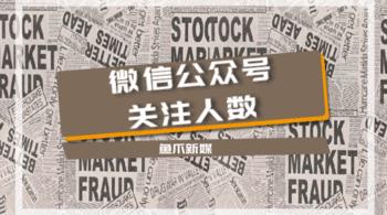 鱼爪自媒体转让网_资讯_{微信公众号关注人数有限制吗?怎么增加关注度?}