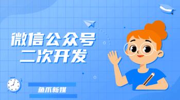 鱼爪自媒体转让网_资讯_微信公众号二次开发有哪些好处?