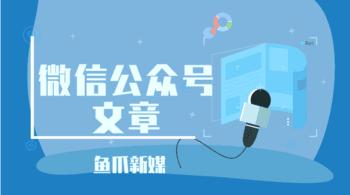 鱼爪自媒体转让网_资讯_微信公众号文章将增加有效时限?