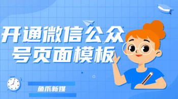 鱼爪自媒体转让网_资讯_怎么开通微信公众号页面模板?