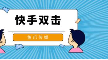 鱼爪媒介_资讯_快手双击多少钱?快手用户双击还要花钱?