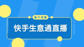 鱼爪媒介_资讯_快手生意通直播版块有什么优势和功能?
