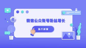 鱼爪自媒体转让网_资讯_{什么原因让微信公众账号粉丝增长慢?}