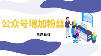 鱼爪自媒体转让网_资讯_促进公众号增加粉丝的有效方式?