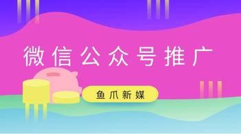 鱼爪自媒体转让网_资讯_{微信公众号应该怎么去进行推广?}
