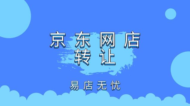 京东网店转让