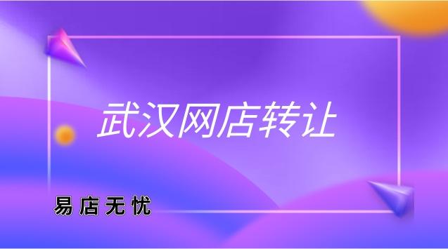 武汉网店转让