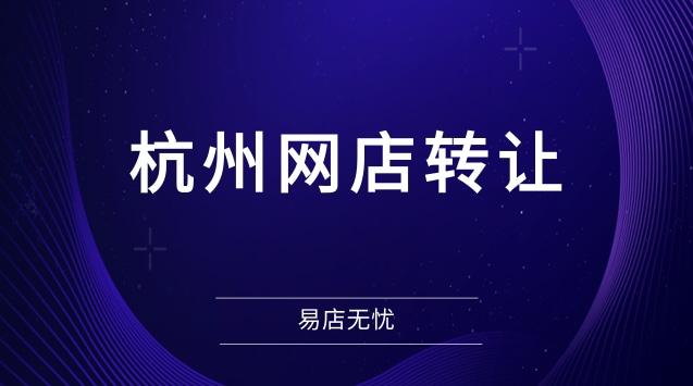 杭州网店转让