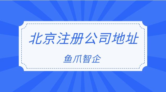 北京注册公司地址