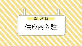 鱼爪自媒体转让网_资讯_{供应商入驻平台的流程有哪些?}