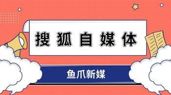 鱼爪自媒体转让网_资讯_{搜狐自媒体平台申请,收益怎么样?}