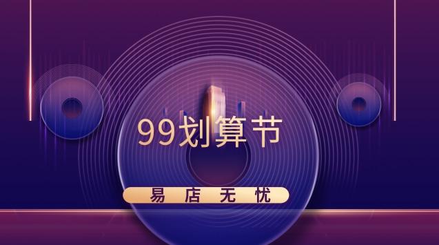 99划算节