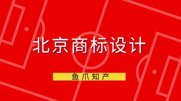 北京商标设计价格大概需要多少钱?