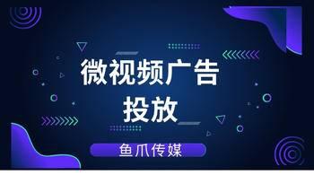 鱼爪媒介_资讯_如何才能把微视频广告投放做好?