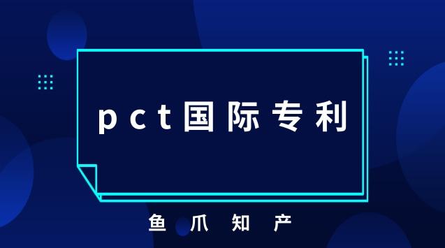 pct国际专利申请流程