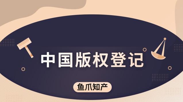鱼爪商标转让网_资讯_中国版权登记的过程和意义有哪些?