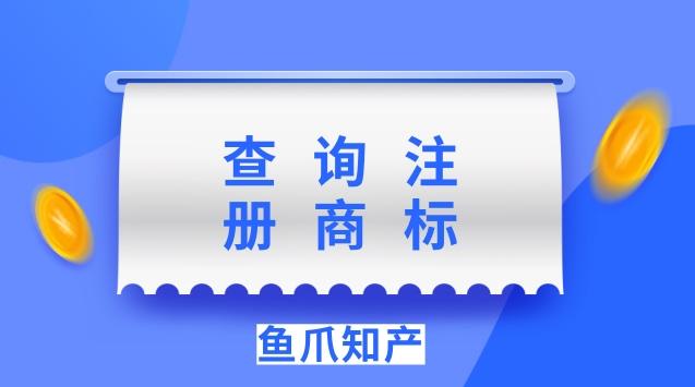 查询注册商标的意义以及商标注册好处