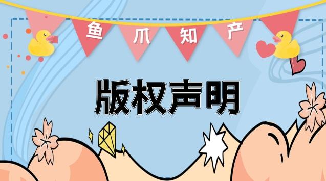 鱼爪商标转让网_资讯_版权声明登记注册流程