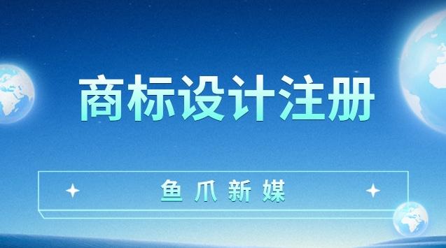 鱼爪商标转让网_资讯_商标设计注册申请流程